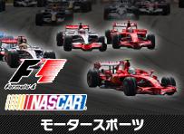 スポーツブック・モータースポーツ