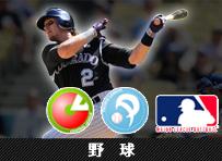 スポーツブック・野球
