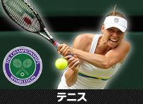 スポーツブック・テニス