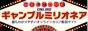 オンラインギャンブル攻略サイト「ギャンブルミリオネア」